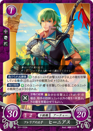 TCG Fire Emblem cipher B11-033N
