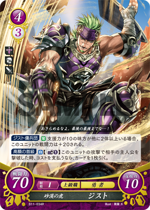 TCG Fire Emblem cipher B11-034R