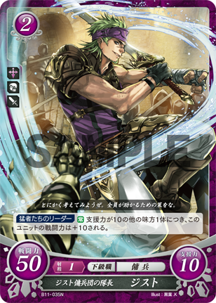 TCG Fire Emblem cipher B11-035N