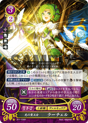 TCG Fire Emblem cipher B11-036R