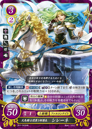 TCG Fire Emblem cipher B11-043N