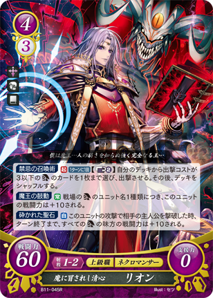 TCG Fire Emblem cipher B11-045R