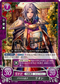 TCG Fire Emblem cipher B11-046N