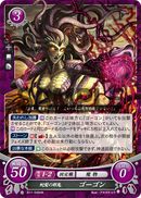 TCG Fire Emblem cipher B11-048HN