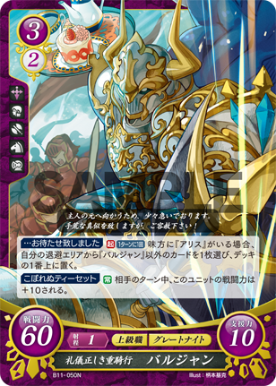 TCG Fire Emblem cipher B11-050N
