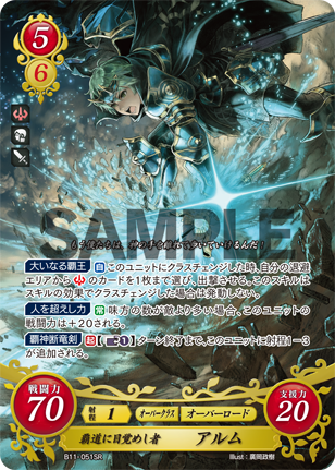 TCG Fire Emblem cipher B11-051SR