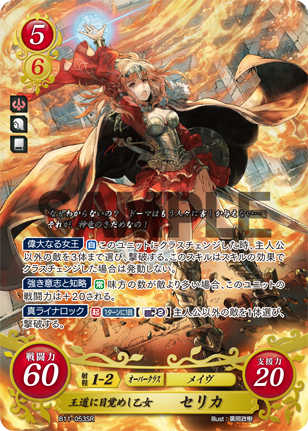 TCG Fire Emblem cipher B11-053SR