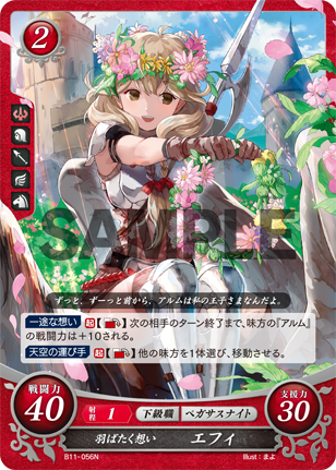 TCG Fire Emblem cipher B11-056N