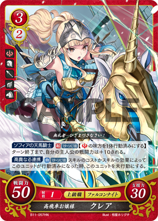 TCG Fire Emblem cipher B11-057HN