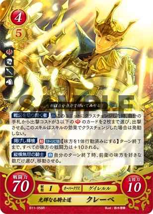 TCG Fire Emblem cipher B11-058R