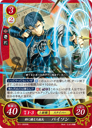 TCG Fire Emblem cipher B11-060HN