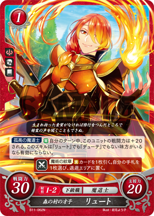 TCG Fire Emblem cipher B11-062N