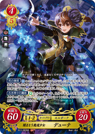 TCG Fire Emblem cipher B11-063SR