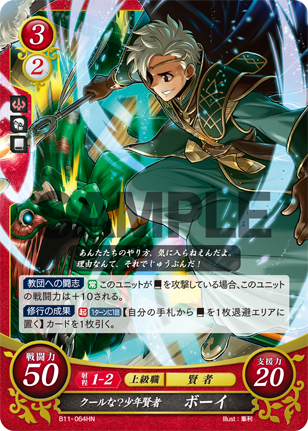 TCG Fire Emblem cipher B11-064HN