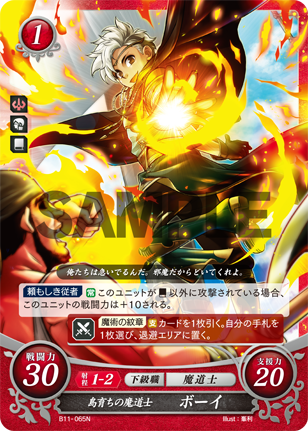 TCG Fire Emblem cipher B11-065N