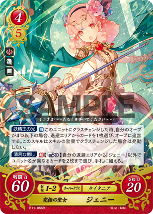 TCG Fire Emblem cipher B11-066R