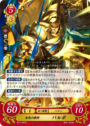 TCG Fire Emblem cipher B11-067R