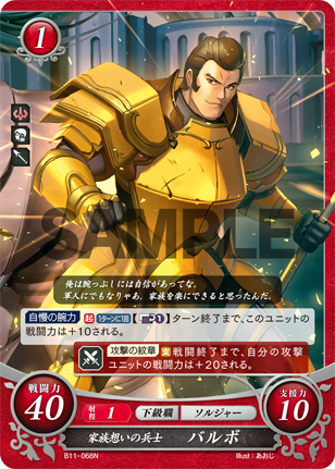 TCG Fire Emblem cipher B11-068N