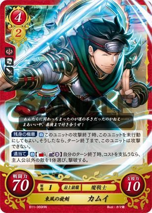 TCG Fire Emblem cipher B11-069HN