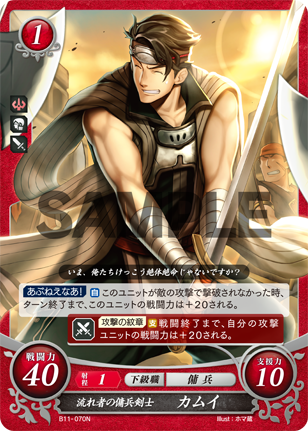 TCG Fire Emblem cipher B11-070N