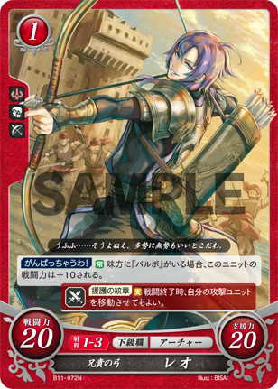 TCG Fire Emblem cipher B11-072N