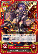 TCG Fire Emblem cipher B11-074N