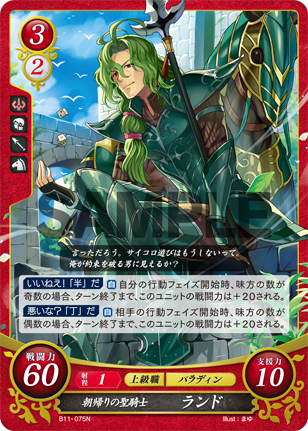 TCG Fire Emblem cipher B11-075N