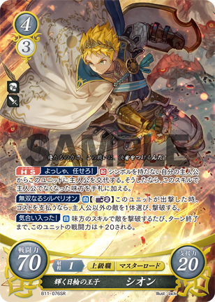 TCG Fire Emblem cipher B11-076SR