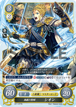 TCG Fire Emblem cipher B11-077N