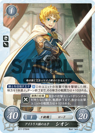 TCG Fire Emblem cipher B11-078HN