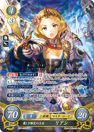 TCG Fire Emblem cipher B11-079SR