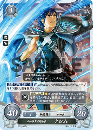TCG Fire Emblem cipher B11-083N