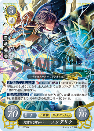 TCG Fire Emblem cipher B11-085HN