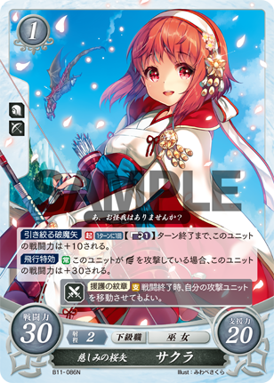 TCG Fire Emblem cipher B11-086N