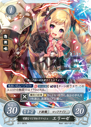 TCG Fire Emblem cipher B11-087N
