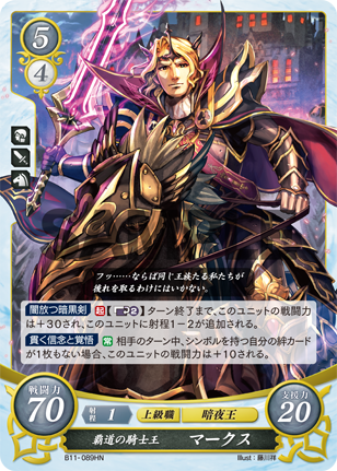 TCG Fire Emblem cipher B11-089HN