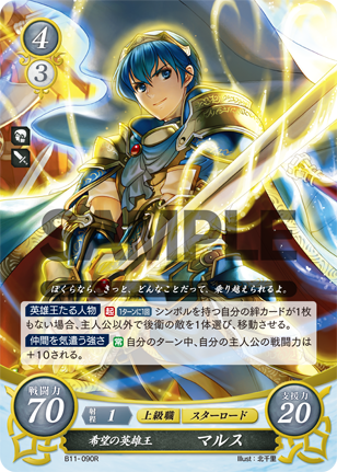 TCG Fire Emblem cipher B11-090R