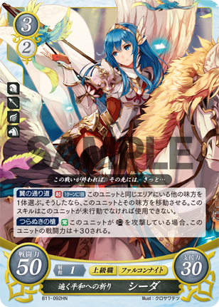 TCG Fire Emblem cipher B11-092HN
