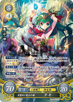 TCG Fire Emblem cipher B11-093SR