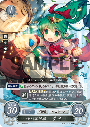 TCG Fire Emblem cipher B11-094HN