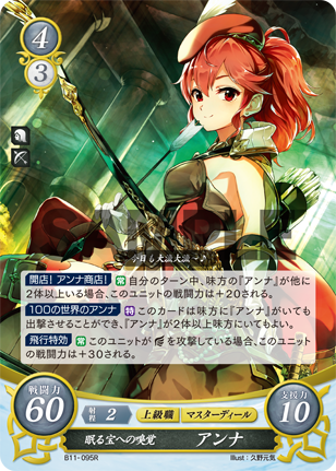 TCG Fire Emblem cipher B11-095R