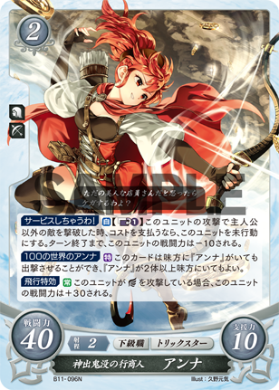 TCG Fire Emblem cipher B11-096N