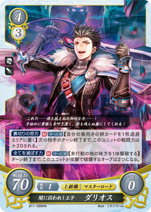 TCG Fire Emblem cipher B11-099HN
