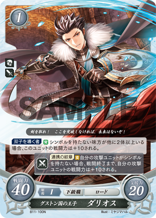 TCG Fire Emblem cipher B11-100N