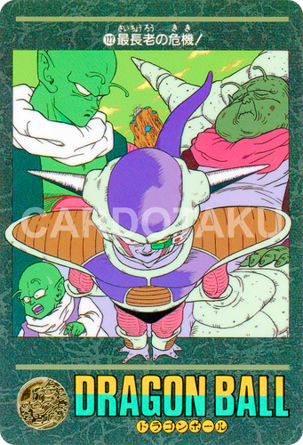 DRAGON BALL Z Visual Adventure 122 Frieza, Piccolo, King Piccolo BANDAI 1991