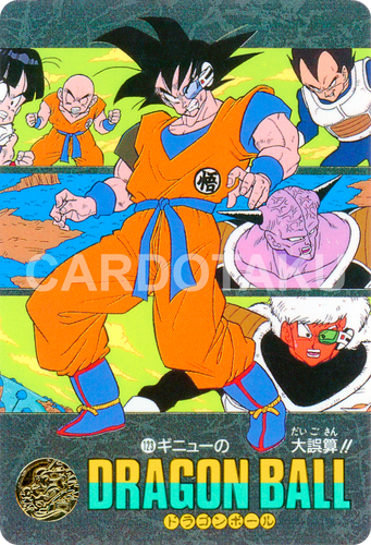 DRAGON BALL Z Visual Adventure 123 Son Goku, Son Gohan, Krillin, Vegeta, Ginyu, Jeice BANDAI 1991