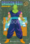 DRAGON BALL Z Visual Adventure 202 Piccolo BANDAI 1992