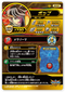 DRAGON QUEST DAI NO DAIBOUKEN XCROSS BLADE 01-047 DR