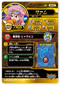 DRAGON QUEST DAI NO DAIBOUKEN XCROSS BLADE 01-048 DR
