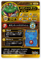 DRAGON QUEST DAI NO DAIBOUKEN XCROSS BLADE 01-052 DR